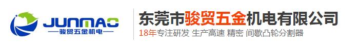 东莞市骏贸五金机电有限公司